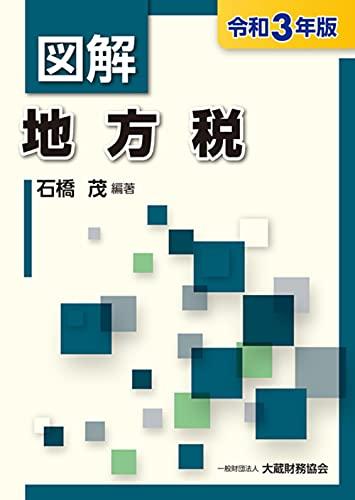 図解 地方税 令和3年版の詳細を見る