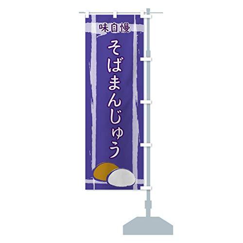 そばまんじゅう のぼり旗 サイズ選べます(ハーフ30x90cm 右チチ)