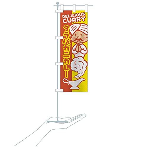 卓上ミニタラバガニカレー のぼり旗 サイズ選べます(卓上ミニのぼり10x30cm 立て台付き)