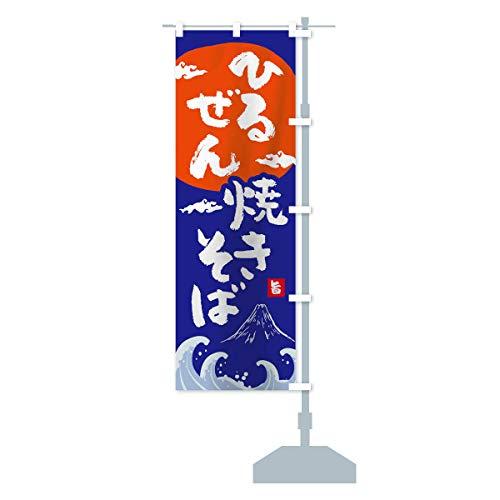 ひるぜん焼きそば のぼり旗 サイズ選べます(ハーフ30x90cm 右チチ)