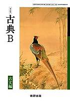 高校教科書 改訂版 古典B 古文編 [教番:古B343]