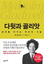 David and Goliath Underdogs, Misfit and the Art of Battling Giants (English and Korean Edition)