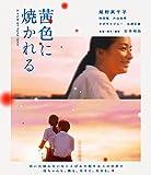 茜色に焼かれる [Blu-ray] image