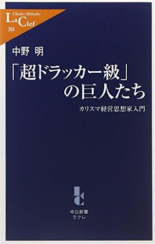 「超ドラッカー級」の巨人たち - カリスマ経営思想家入門 (中公新書ラクレ)