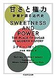 甘さと権力 ――砂糖が語る近代史 (ちくま学芸文庫)