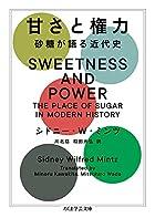 甘さと権力 --砂糖が語る近代史