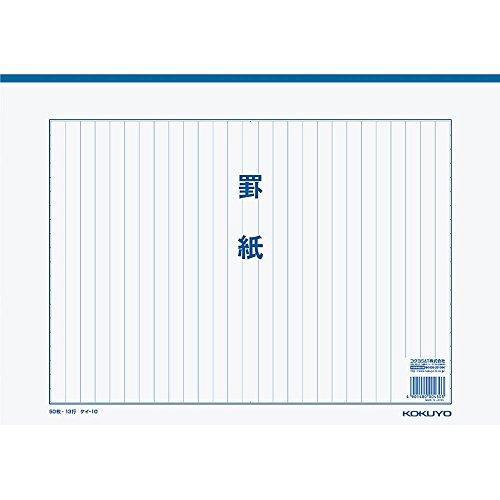 コクヨ 罫紙 B4 縦書き 藍刷り 13行 50枚 ケイ-10 【まとめ買い5冊セット】