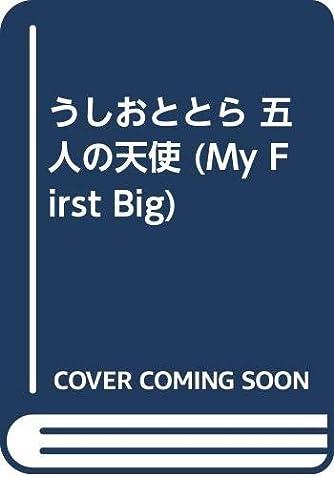 うしおととら 五人の天使 (My First Big)