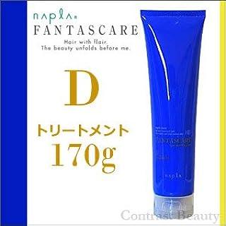 【X3個セット】 ナプラ ファンタスケア Dトリートメント 170g napla