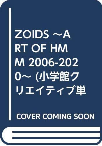 ZOIDS 〜ART OF HMM 2006-2020〜 (小学館クリエイティブ単行本)