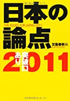 日本の論点2011 (文春ムック)