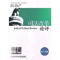 司法改革论评(第十四辑)