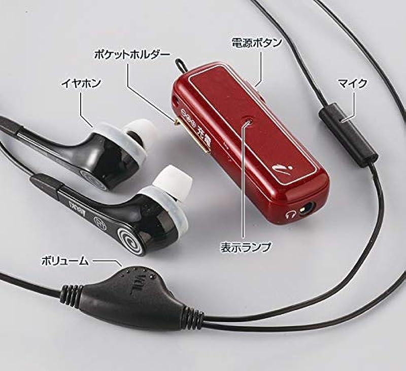 面レルム決定的音声拡聴器 iあい -