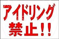 駐車場「アイドリング禁止!」 看板メタルサインブリキプラーク頑丈レトロルック20 * 30 cm