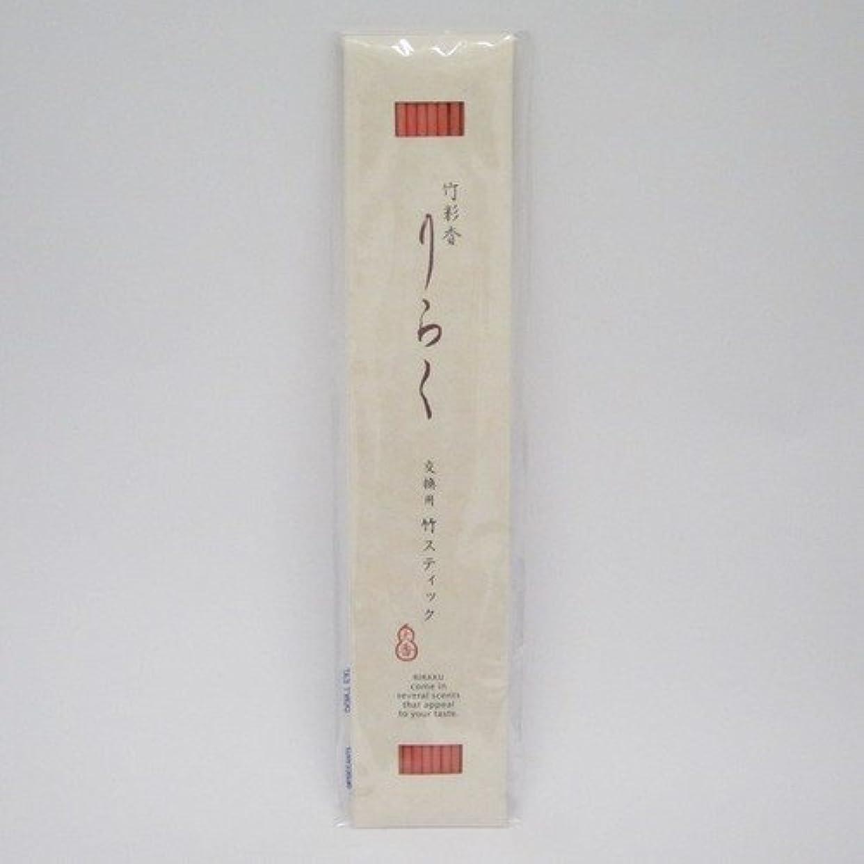 ブラザー安全スカイりらく 竹彩香りらく竹スティック さくらの色