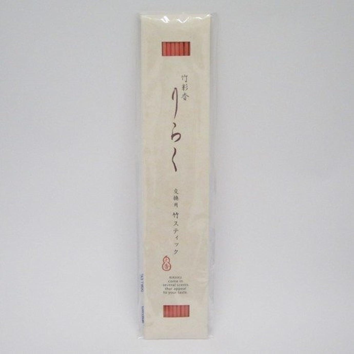巻き戻す床あごひげりらく 竹彩香りらく竹スティック さくらの色