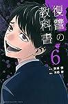 復讐の教科書(6) (講談社コミックス)