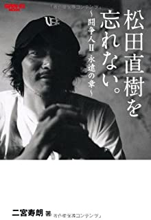 松田直樹を忘れない。~闘争人II 永遠の章~ (SAN-EI MOOK)