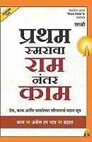 Pratham Smarava Raam Nantar Kaam - Kaam Na Asel Tar Bhav Na Badala (Marathi)