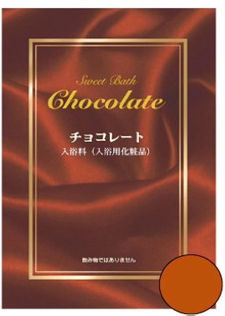 拳スリット責め【30包】スウィートバス チョコレート入浴料