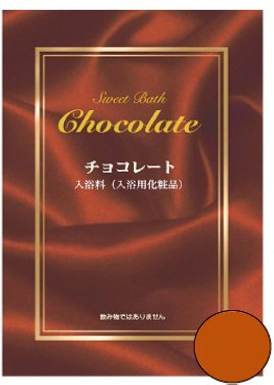 床を掃除するコンサルタント甘味【30包】スウィートバス チョコレート入浴料