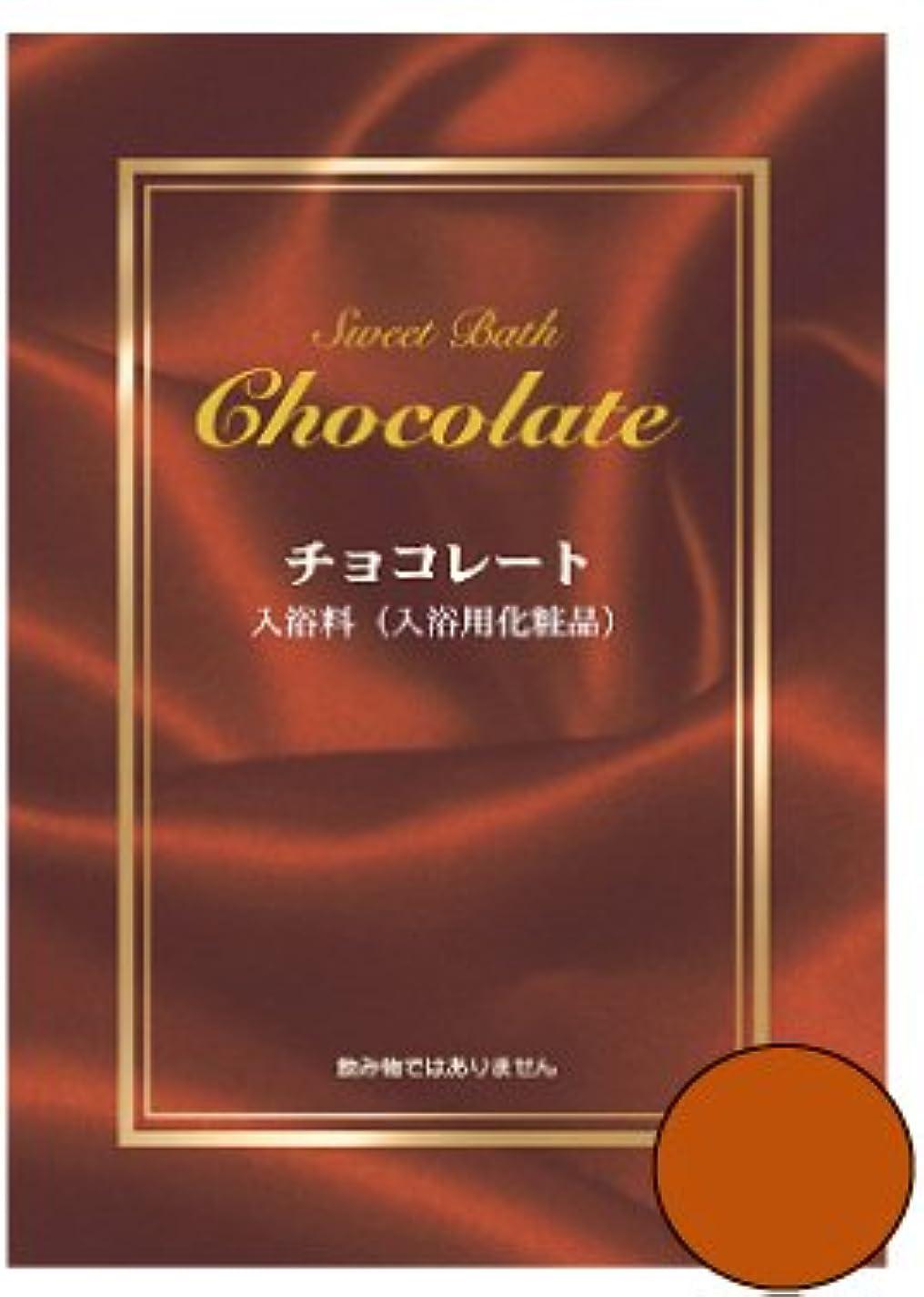 スズメバチ不透明な出くわす【30包】スウィートバス チョコレート入浴料