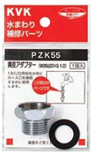 KVK PZK55 異径アダプター 1個