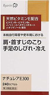 【第3類医薬品】ナチュレアE300 240カプセル