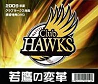若鷹の変革 2009年度 ホークス 特典DVD