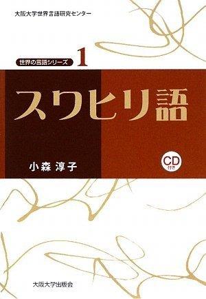 スワヒリ語 【CD付】 (大阪大学世界言語研究センター 世界の言語シリーズ1) (大阪大学世界言語研究センター 世界の言語シリーズ)