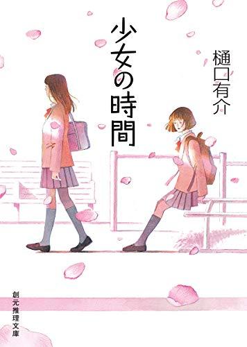 少女の時間 (創元推理文庫)