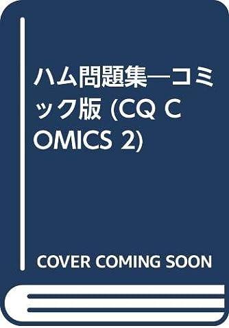 ハム問題集―コミック版 (CQ COMICS 2)