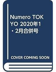 Numero TOKYO 2020年1・2月合併号
