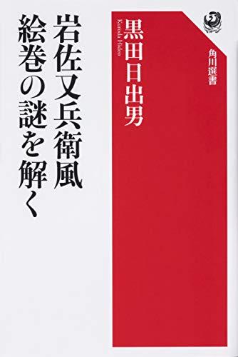 岩佐又兵衛風絵巻の謎を解く (角川選書)
