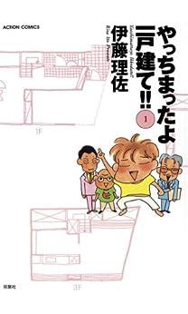 [伊藤理佐]のやっちまったよ一戸建て!! : 1 やっちまったよ一戸建て!! (アクションコミックス)