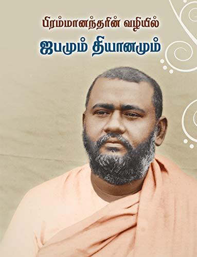 Brahmanandarin Vazhiyil Japamum Dhyanamum / பிரம்மானந்தரின் வழியில் ஜபமும் தியானமும் (Tamil Edition)