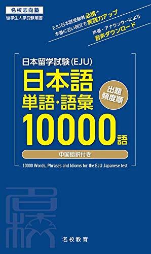 日本留学試験(EJU)単語・語彙10000語