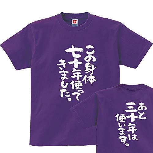 幸服屋さん『古希のお祝いTシャツ』