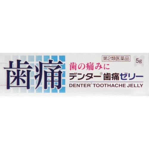 【第2類医薬品】デンター歯痛ゼリー PB 5g