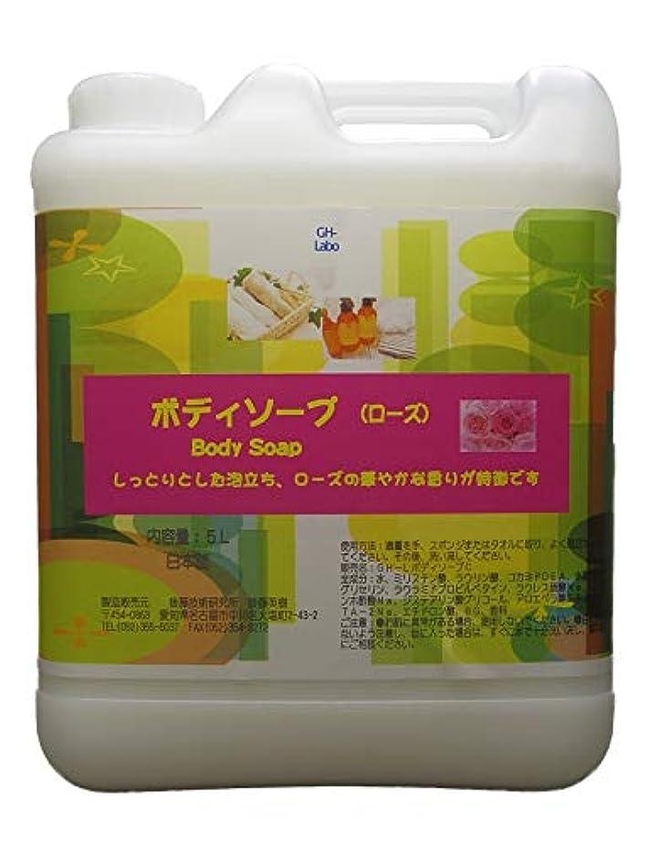 胸酸っぱい会話GH-Labo 業務用ボディソープ ローズの香り 5L