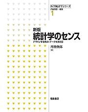 新版 統計学のセンス ―デザインする視点・データを見る目― (医学統計学シリーズ1)