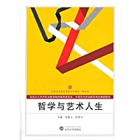 Philosophy of life and art National Art Vocational Education Vocational volume textbook series(Chinese Edition)