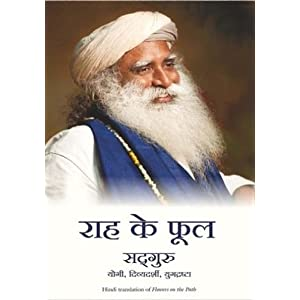 Sadhguru Hindi Books