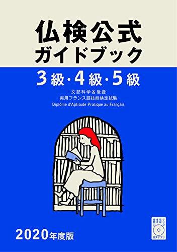 2020年度版3級・4級・5級仏検公式ガイドブック(CD付) (実用フランス語技能検定試験)