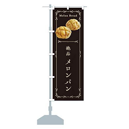 メロンパン のぼり旗 サイズ選べます(ショート60x150cm 左チチ)