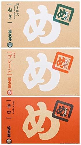 博多土産 めんべい 8袋(16枚入り) 3種 プレーン・辛口・ねぎ)3箱セット