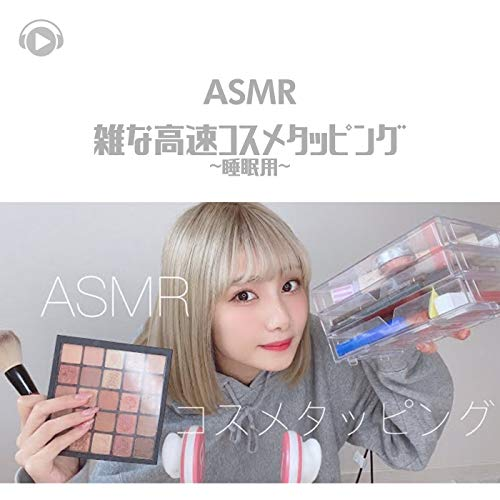 ASMR - Rough high speed tapping of makeup - For Sleep -_pt7 (feat. Mana)