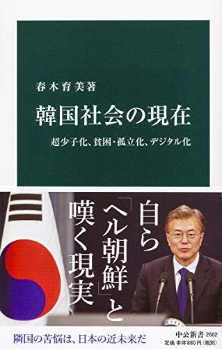 韓国社会の現在-超少子化、貧困・孤立化、デジタル化 (中公新書 (2602))