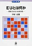 EUとはなにか ―国家ではない未来の形 (現代選書27)