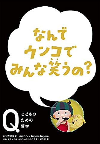 なんでウンコでみんな笑うの? (NHK Eテレ「Q‐こどものための哲学」)